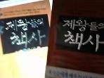제왕들의 책사 : 삼국시대편 + 조선시대편 /(두권/신연우/신영란)