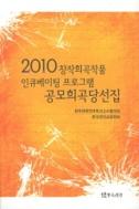 2010 창작희곡작품 인큐베이팅 프로그램 공모희곡당선집 (예술/2)