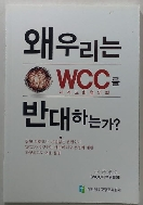 왜 우리는 WCC를 반대하는가  (세계교회협의회)