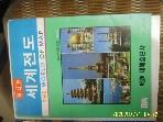 대해출판사 / 1995 최신판 세계전도 실내환경정리용 지세도 -사진.상세란참조
