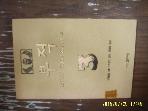 밝은세상 / 부적 3 / 스테판 킹. 피터 스트로브. 정성호 옮김 -92년.초판