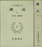 日本思想大系 12,13 道元 (上下) (일문판, 1970 초판영인본) 일본사상대계 12,13 도원(도겐) (하)