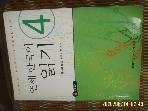 연세대학교 한국어학당 편 / 연세 한국어 읽기 4 + CD1장 -공부많이함. 사진.꼭상세란참조