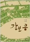 갈보 콩 - 인간이구 콩이구 밖에서 굴러온 것들이 문제여 걸쭉한 입말체로 스러져가는 농촌의 삶을 그려온 이시백의 소설집  1판2쇄