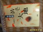해냄 / 붉은 대지 2 ( 완결 모름 ) / 김성종 추리소설 -97년.초판.설명란참조