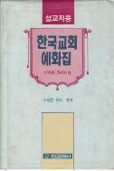 한국교회 예화집-설교자용-조제은 목사