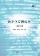 數字化漢語敎學 (중문간체, 2016 초판) 수자화한어교육