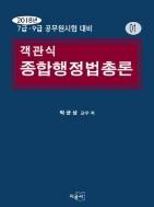 2018대비 객관식 종합행정법 총론 - 박균성