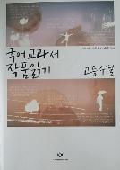 국어 교과서 작품 읽기 - 고등 수필 독서력의 기본은 국어 교과서 작품읽기 1판8쇄