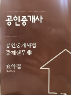 2015 2차 공인중개사법 중개실무 요약집 - 고종원 #