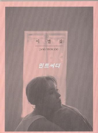 장연주 - 이별집 (홍보용 음반)
