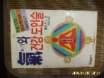 고려문학사 / 기와 건강도인술 / 신정기부 저. 유문열 옮김 -90년.초판