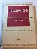 中國語輕聲辭典 (일문판, 1989 초판) 중국어경성사전