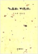 가을비 박람회 / 김두환 제 5시집 / 2001.08
