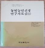 동학농민전쟁 연구자료집1(초판본)/677 (변색얼룩과 표지젖은흔적있네요)