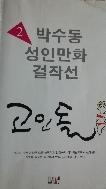 박수동 성인만화 걸작선 고인돌 1-3 완