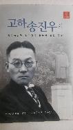 고하 송진우의 항일독립과 민주건국 활동에 대한 연구 초판(2016년)