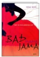 배드 마마 자마 - '연애 소설의 여왕' 야마다 에이미 소설집(양장본, 핸드북) 1판 2쇄
