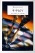 마지막 승부-앨리슨 프레이저-[할리퀸37]