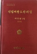 헌법재판소판례집 제32권 2집 - 2020년