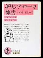 ギリシア·ロ-マ神話 (岩波文庫 赤 225-1) (일문판, 1988 16쇄) 그리스로마신화