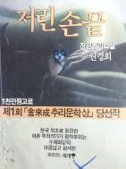 권경희 장편추리소설 - 저린손끝 -