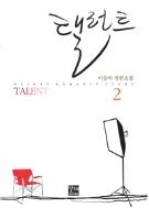 탤런트 Talent 1~2