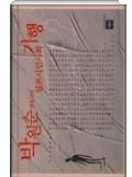 박원순 변호사의 일본시민사회 기행 - 인권 변호사의 일본 기행기 1판1쇄