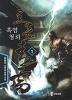 흑염청뢰. 1-5 (완결) : 김현각 신무협
