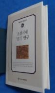 조선시대 '경기' 연구   9791160710861 서울역사 중점연구(6)   [상현서림]  /사진의 제품   ☞ 서고위치:GA 6 * [구매하시면 품절로 표기됩니다]
