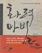 화력마비전/김진항