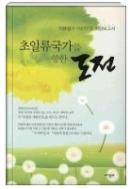 초일류국가를 향한 도전 - 이용섭의 대한민국 희망보고서 1판 2쇄