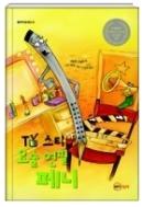 TV 스타 요술 연필 페니 - 아일랜드 어린이 도서상 수상작 '요술 연필 페니'시리즈의 후속작 초판 4쇄