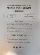 2018년 베리타스 PSAT 모의고사 [언어논리영역] 총8회 - 조은정
