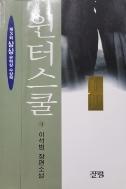 윈터스쿨 상 하 - 이석범 저자의 제3회 상상 문학상 수상작(총 상 하 권중 전권) 2쇄
