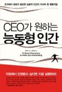 CEO가 원하는 능동형 인간 : 조직에서 일보다 중요한 능동적 인간이 지녀야 할 행동지침 초판3쇄