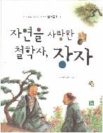 자연을 사랑한 철학자, 장자 (칸트키즈 철학동화, 56) [2009 개정판]   (ISBN : 9788960611023)
