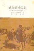 판초빌라 전기(부:멕시코 약사) 초판(1976년)