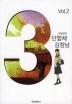 3단 합체 김창남 1~3권 완결