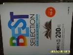 메가엠디 / 2014대비 PEET 시험 기출문제 모음집 BEST SELECTION 물리추론 200제 -아래참조