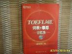 중국판 세계도서출판공사 / 중국판 토플 TOEFL ... 기억법 -CD없음 / 兪敏洪  -사진참조.상세란참조