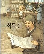 최무선 (눈으로 보는 한국 인물, 01) (ISBN : 9788921458506)