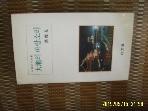 백문사 / 대지의 바람소리 / 홍준오 중국기행시집 -91년.초판. 설명란참조