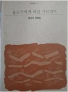 물고기에게 헤엄 가르치기 (청하 교양선집 20) (1992 초판)