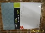공동체 /  딱딱한 사고와 말랑말랑한 표현 / 장미옥. 이정식. 김종혁 공저 -08년.초판