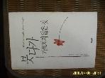 드림북스 / 붓다가 가르치지 않은 것 / 팀 워드. 나종근 옮김 -98년.초판