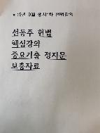 19년 9월 행시1차 헌법강의 선동주 헌법 핵심강의 중요기출 정지문 보충자료