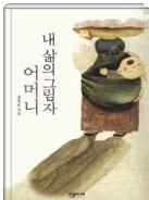 내 삶의 그림자 어머니 - 조선공학과 교수인 장정호 세 번째 에세이집 1쇄 펴냄