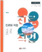 중학교 진로와 직업 교과서 (웅보출판사-최영미)