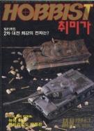 HOBBIST 취미가 1994.1(29호)-2차 대전 최강의 전차는?